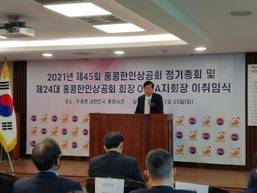 本报香港分社负责人罗正柱当选第24任香港韩国人商工会会长
