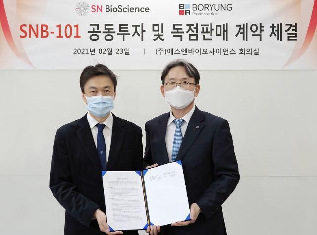 보령제약-에스엔바이오, 나노 입자 항암제 SNB-101 독점 판매 계약