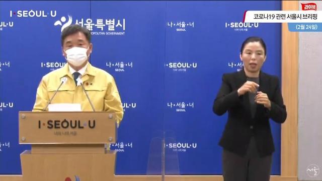 """[코로나19] 서울시 """"26일부터 코로나 백신 접종…10월까지 6백만명 완료"""""""