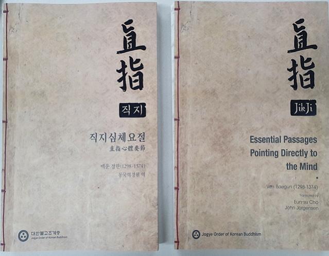 《直指》韩文版和英文翻译版发行
