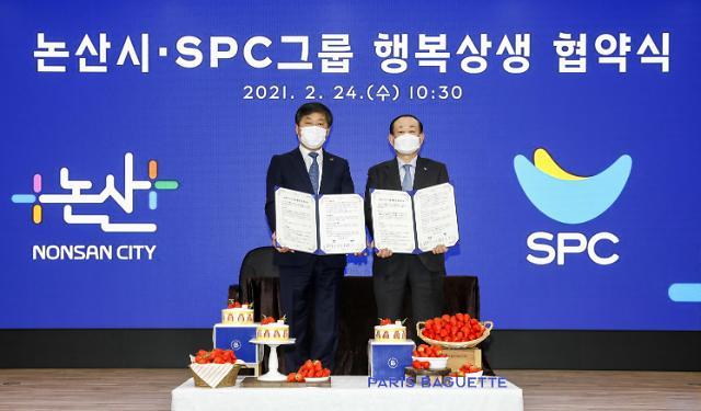 SPC그룹 농가 돕기 3탄…논산 딸기·토마토 1000t 수매