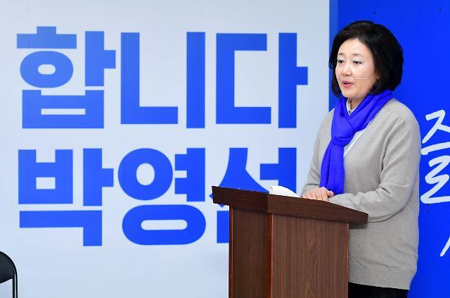 """박영선 """"1조원 규모 서울시 대전환 펀드 조성"""""""