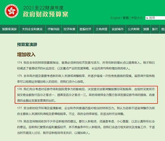 [홍콩증시]인화세 인상 소식에...HKEX, 주가 2015년 이래 최저치