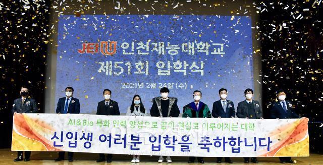 인천재능대, 2021학년도 온라인 신입생 입학식 개최