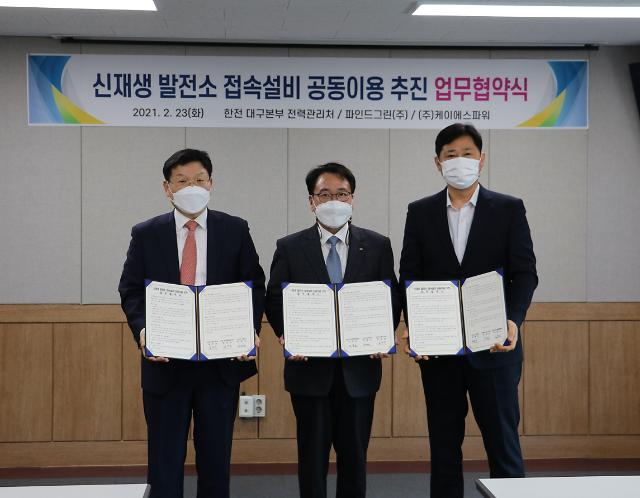 한국전력 대구본부, 신재생 발전소 접속설비 공동이용 업무 협약 체결