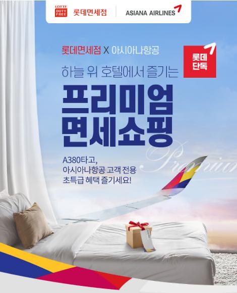 롯데면세점, 무착륙관광비행 혜택↑…상춘객 잡는다