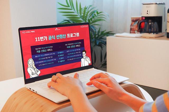 SK텔레콤, 소상공인에 11번가 판매액 80% '자동 선정산'...이용료 0.1% 업계 최저