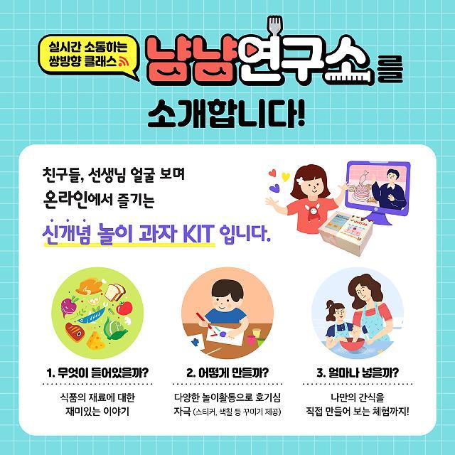 """""""오늘은 나도 식품연구원""""…롯데제과, '냠냠연구소' 오픈"""