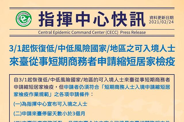 [NNA] 타이완, 3월 1일부터 입국규제 완화