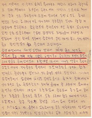 청산리·봉오동전투 영웅 홍범도 장군 母子 건국훈장
