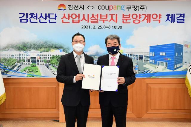 김천시-쿠팡, 김천산단 산업시설부지 분양계약 체결···총 투자액 1000억·고용창출 1000개
