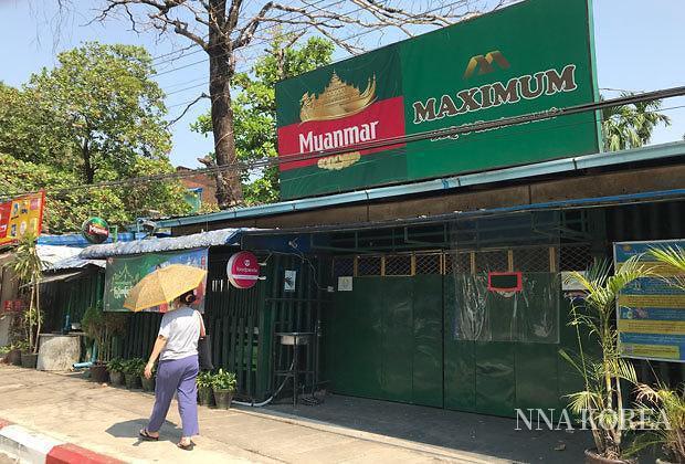 [NNA] 미얀마, 군부가 만든 맥주 가게에서 사라져... 소비자들 불매운동 확산