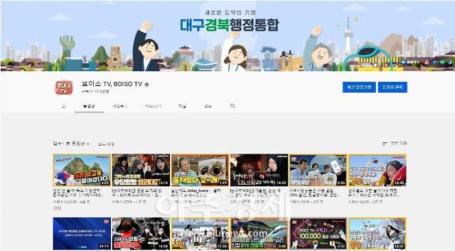 경북도 '보이소 TV', 지자체 최초 유튜브 인증 배지 획득