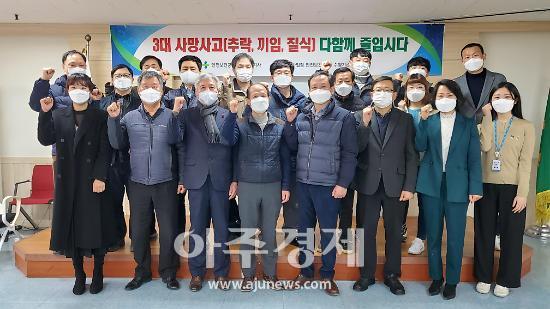 안전보건공단 경기서부지사, 민간위탁 수행기관 결의대회 등 개최