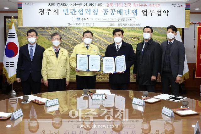 경주시, 경북도 최초 민관협력형 공공배달앱 도입···4월 출시 예정