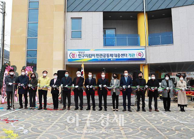영양군, 인구지킴이센터 민관공동체 대응센터 개관