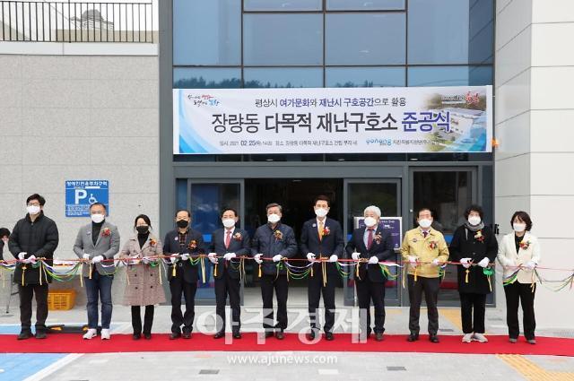 포항시, 재난 사전대비·방재 인프라 구축···장량동 다목적재난구호소 준공식 개최
