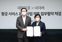 大韓航空-NAVER、航空サービス分野のデジタル革新に向けて協力