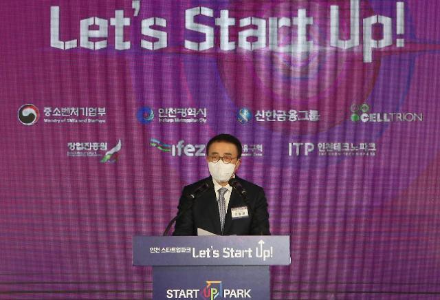 신한금융, 국내 최대 스타트업 지원 공간 인천 스타트업 파크 오픈