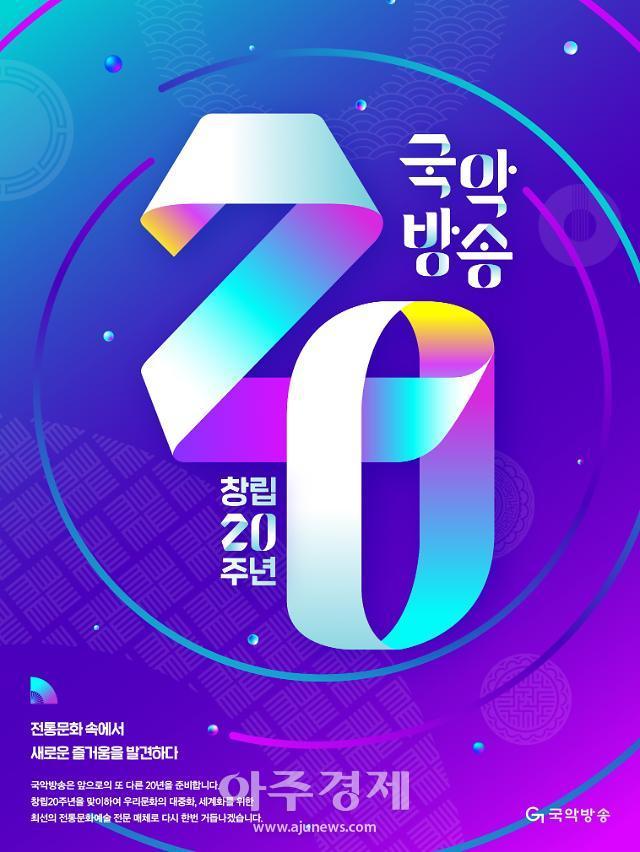 '창립 20주년' 국악방송, '전통문화 속에서 새로운 즐거움을 발견하다'