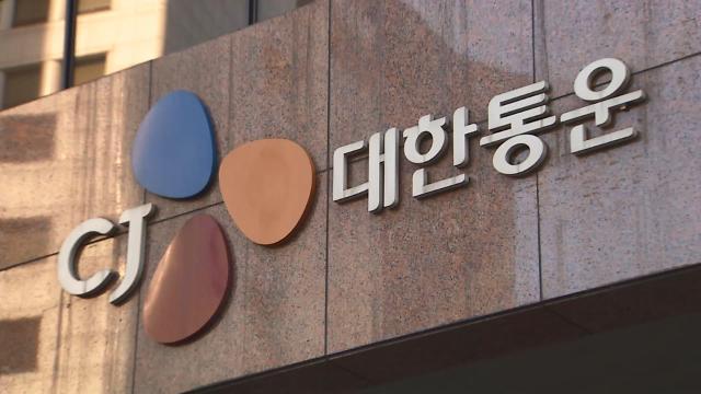 CJ大韩通运出售在华子公司希杰荣庆物流