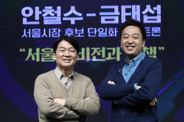 """안철수·금태섭, 한목소리로 박원순 시정 비판 """"사유화로 서울 망가져"""""""