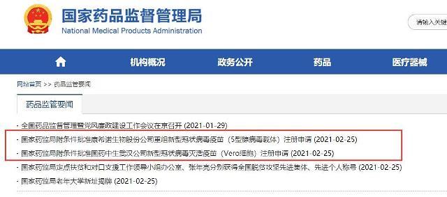 코로나19 백신 접종 속도 내는 중국...백신 2종 추가 승인