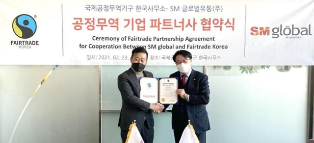 SM글로벌유통, 국제공정무역기구와 협약···ESG 경영 가속도
