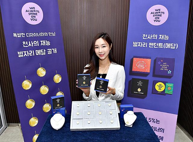 현대百, 천사의 재능 별자리 메달 온라인 판매
