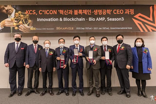 박봉규 이사장, 씨아이콘 CEO 과정 시즌3 수료식 개최