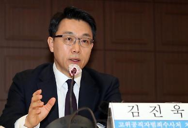 김진욱 미코바이오메드 주식 매각 중…사건이첩 협의 아직
