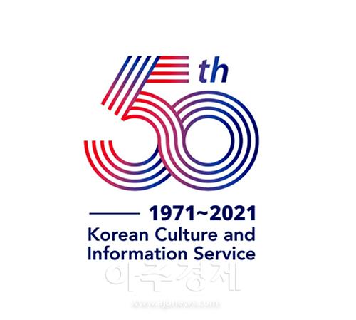 '개원 50주년' 해외문화홍보원, 아시아 언론 중심지로 도약한다