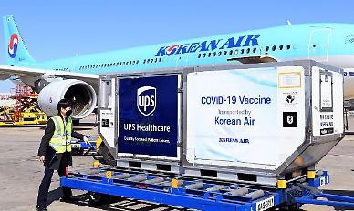 [슬라이드 포토] 화이자 백신 인천국제공항 도착…27일부터 접종 시작