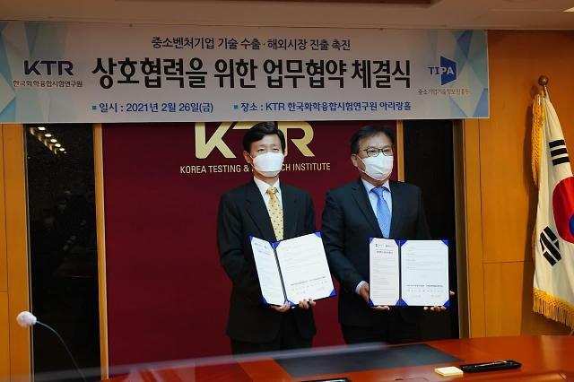 기정원·KTR, 중소벤처기업 해외진출 지원 업무협약 체결