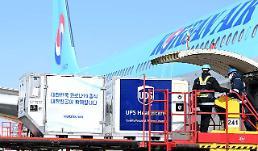 ファイザー社のワクチン、仁川空港に到着・・・27日から医療従事者に接種