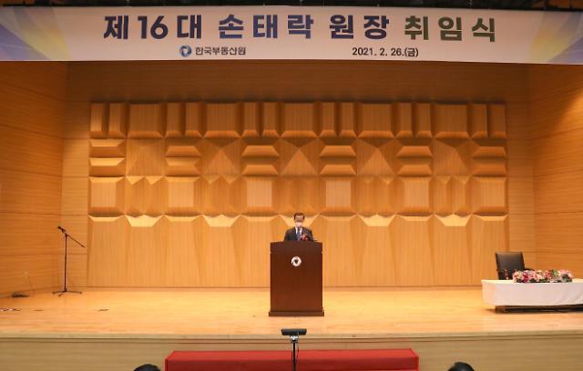 손태락 전 서울문산고속도로 사장, 한국부동산원 신임 원장으로