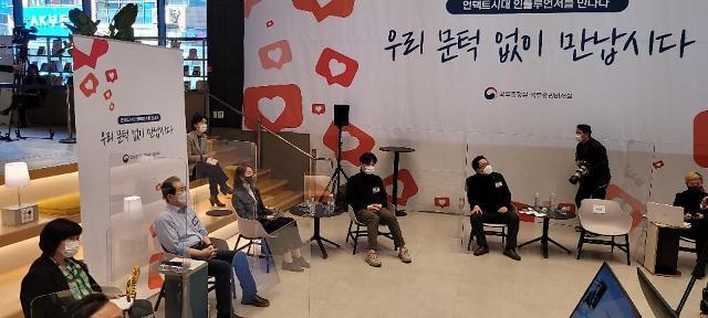 韩国务总理丁世均与网红轻松交流 畅谈社交网络体验