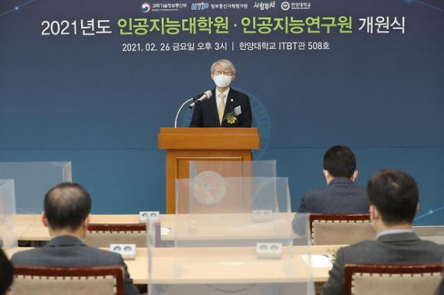 최기영 과기정통부 장관, 한양대 AI대학원 개원식 참석