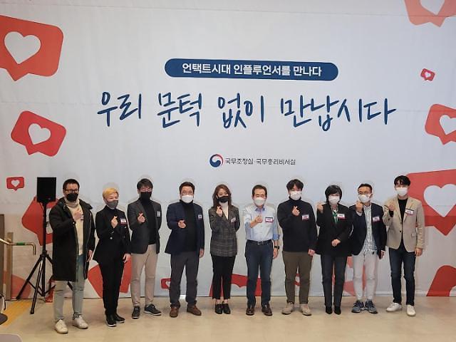 [베트남어] Thủ tướng Chung Se Kyun gặp gỡ influencer…Clubhouse là một ứng dụng khá thú vị