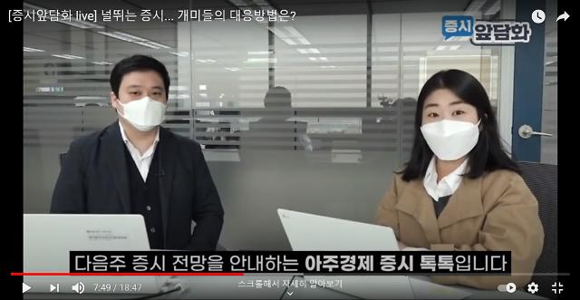 """[증시톡톡] 김영환 NH투자증권 연구원 """"다음주도 조정계속...반기말 주목해야"""""""