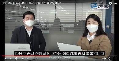 [증시톡톡] 김영환 NH투자증권 연구원 다음주도 조정계속...반기말 주목해야