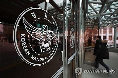비위 의혹 전 강남서장 리조트 숙박비 대납 사실 무근