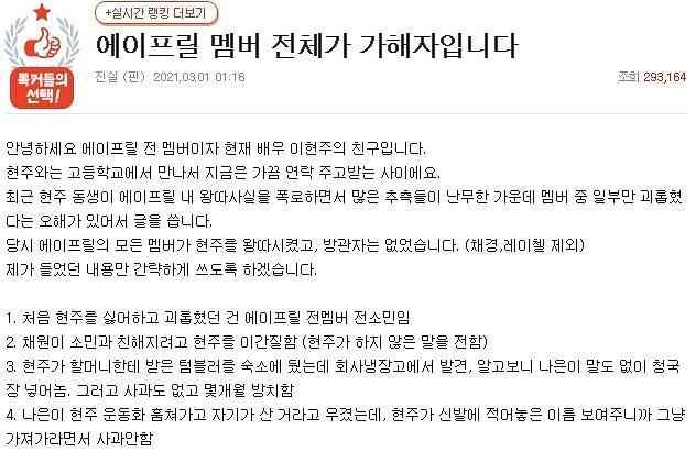 """에이프릴 향한 왕따 폭로...이현주 동생 """"괴롭힘 당했다""""·지인 """"전 멤버 가해자"""""""