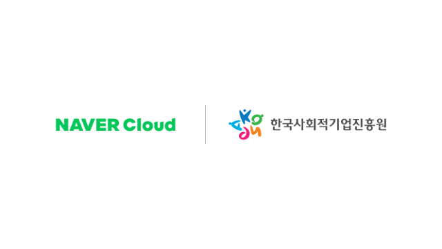 네이버클라우드, 사회적기업진흥원 클라우드 전환 사업 마쳐