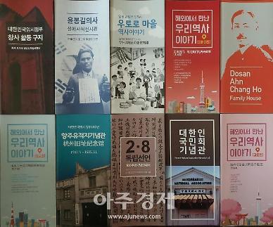 송혜교-서경덕, 삼일절 기념해 LA 독립운동 역사 안내서 기증