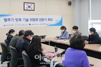 롯데월드 아쿠아리움, 벨루가 방류 기술위원회 3차 자문회의