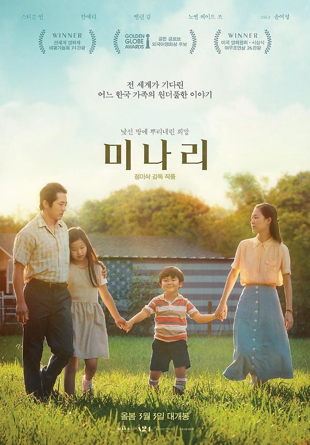 영화 미나리 골든글로브 최우수 외국어영화상 수상…아카데미 청신호