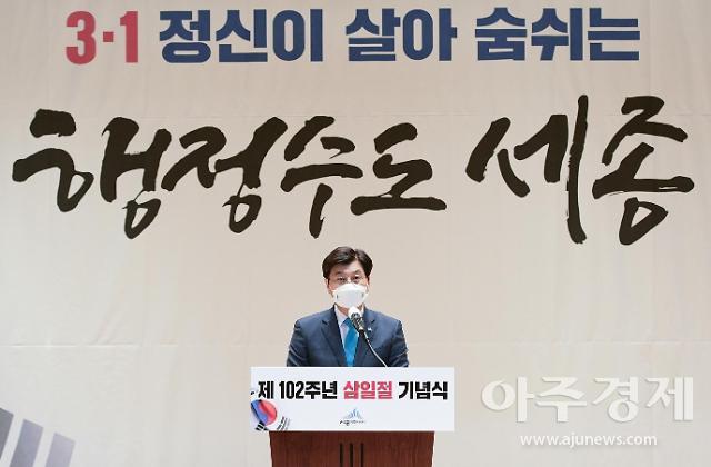 """이춘희 세종시장 """"3·1정신 계승, 행정수도 세종 원년 만들 것"""""""