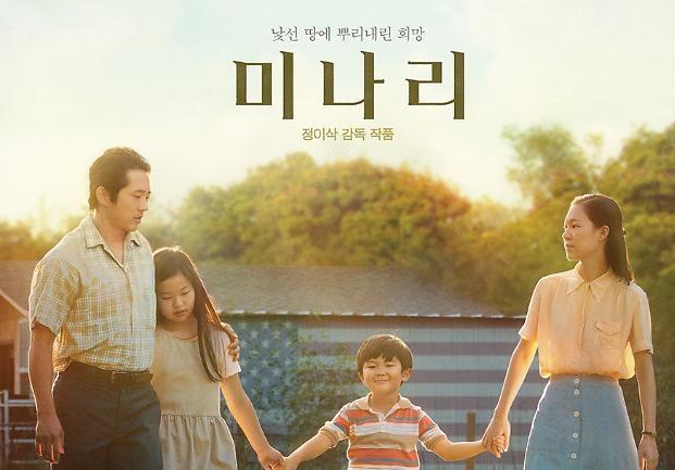 영화 미나리 골든글로브 최우수 외국어영화상 수상