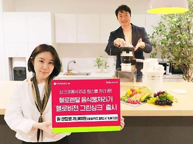 월 2만원대에 음식물처리기 이용...LG헬로비전, 그린싱크 출시